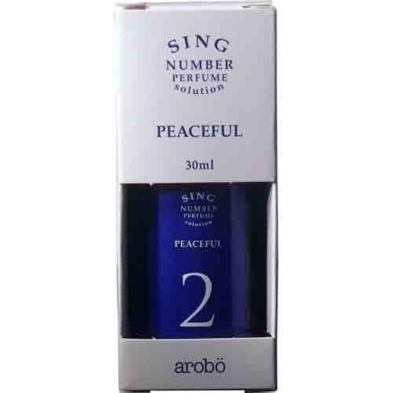 スキムリス貢献arobo SING 空気洗浄器用ソリューション CLV-852 30mL ピースフル