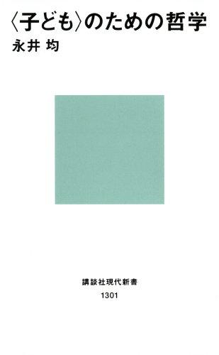 〈子ども〉のための哲学 (講談社現代新書)の詳細を見る