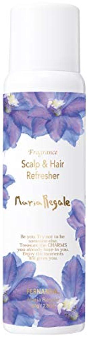 転送ヘビーまでFERNANDA(フェルナンダ) Scalp & hair Refresher Maria Regale (スカルプ&ヘアー リフレッシャー マリアリゲル)