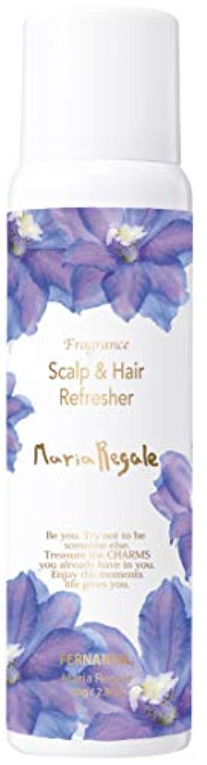 スリラーおんどり逆FERNANDA(フェルナンダ) Scalp & hair Refresher Maria Regale (スカルプ&ヘアー リフレッシャー マリアリゲル)