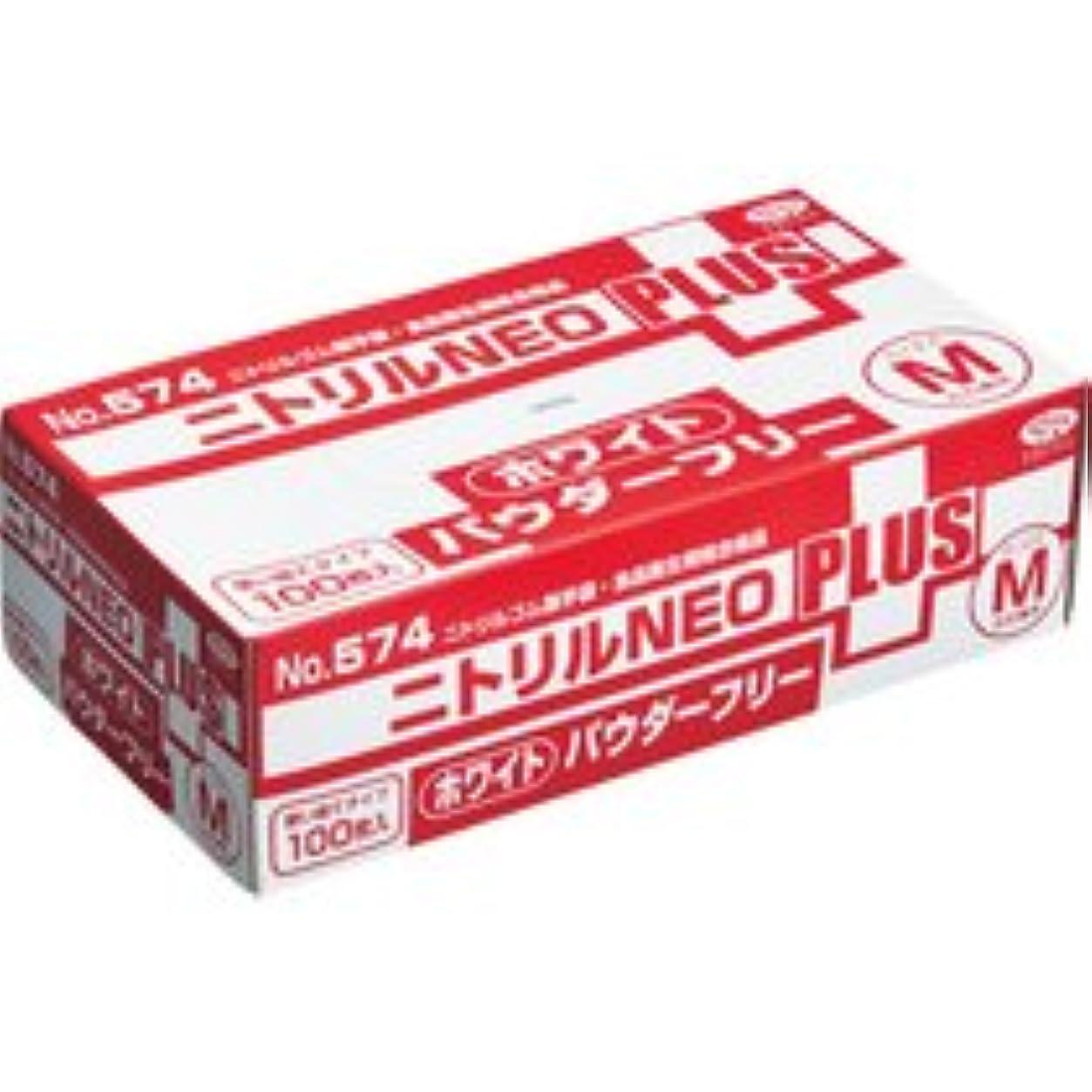 棚逆リップエブノ ニトリルNEOプラス パウダーフリー ホワイト M NO-574 1セット(2000枚:100枚×20箱)
