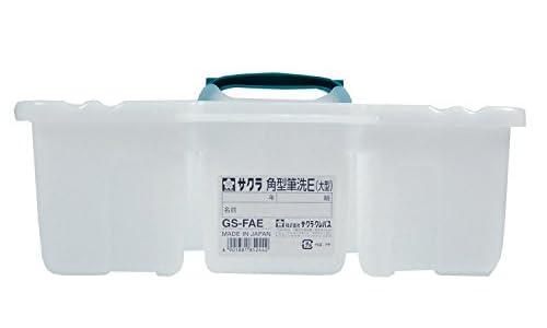 サクラクレパス 角型筆洗E 大型 GS-FAE