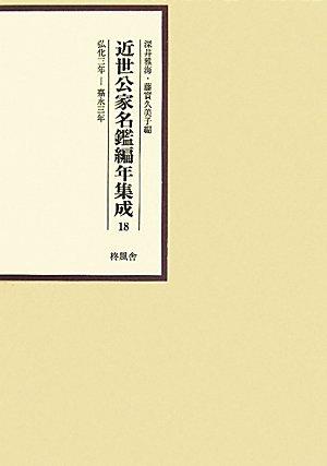近世公家名鑑編年集成 (18) 弘化三年‐嘉永三年