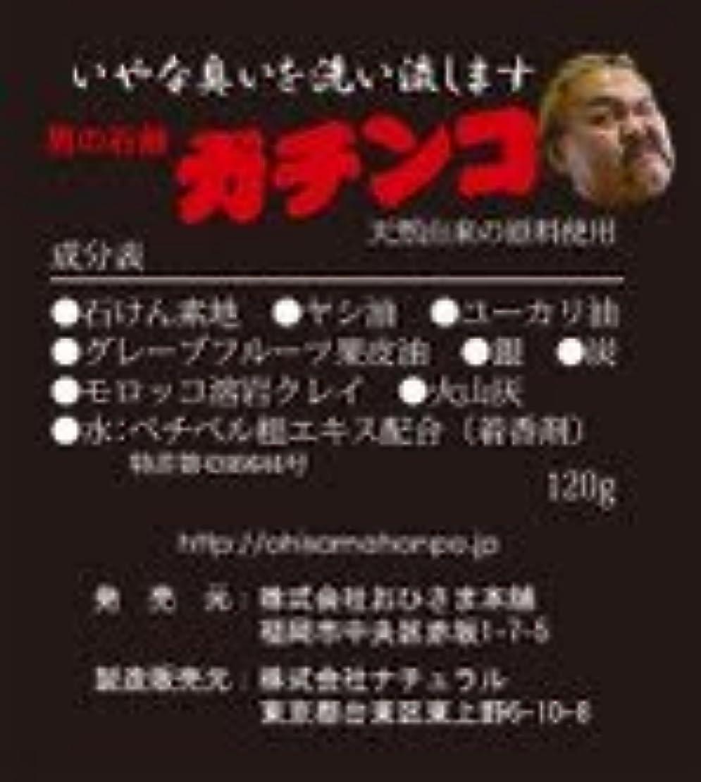 前部桁風刺男の石鹸ガチンコ