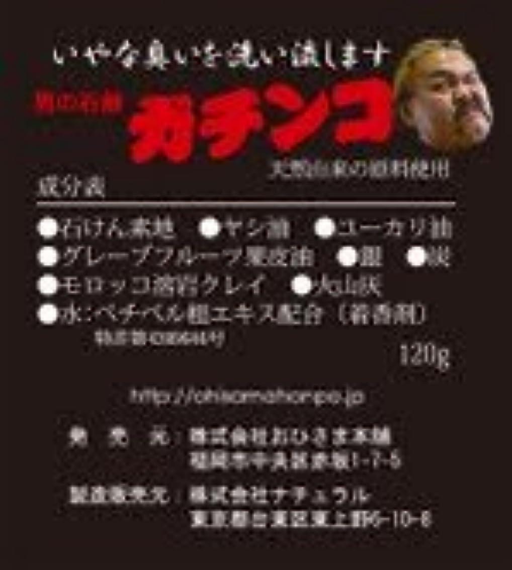 申込み鷲キー男の石鹸ガチンコ