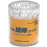 堀内カラー(HLC) 先細型綿棒 業務用100本入り(プラスチックケース入り)