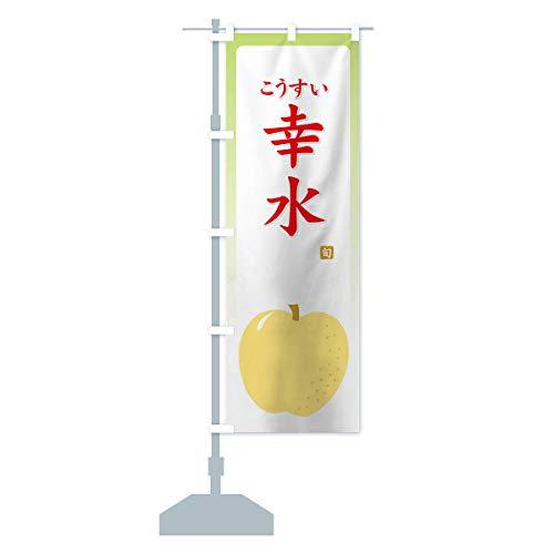 幸水 のぼり旗 サイズ選べます(ジャンボ90x270cm 左チチ)