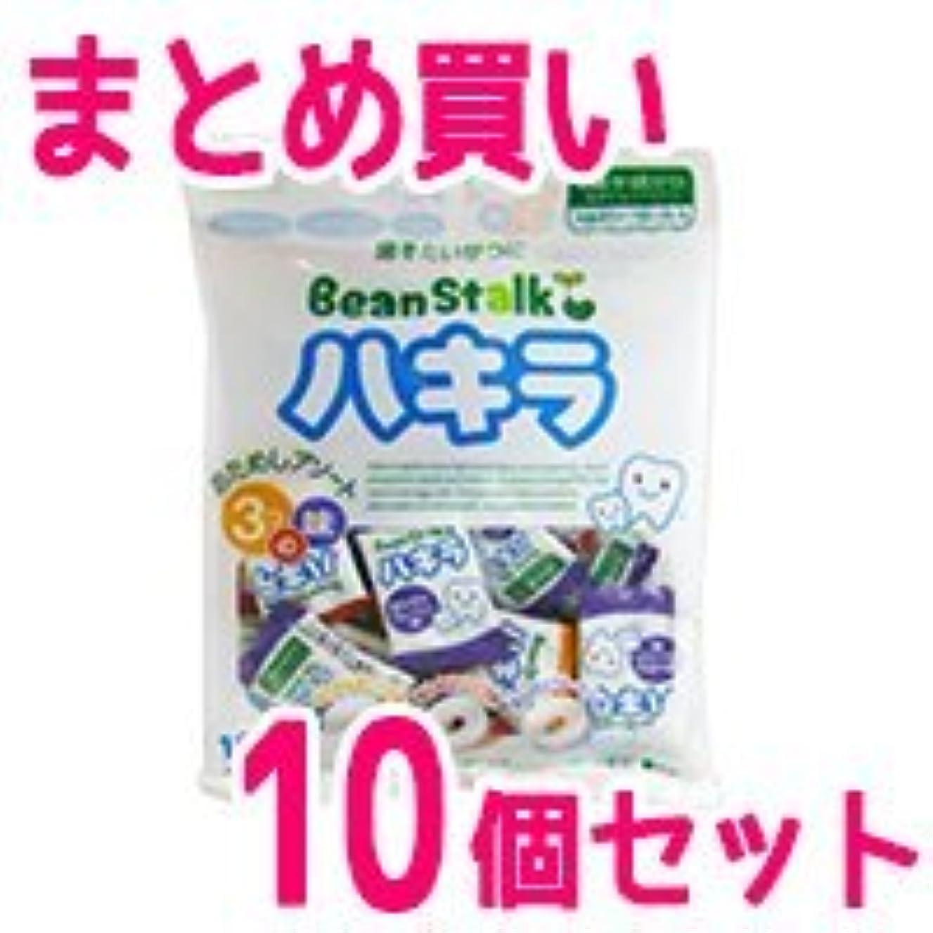 売上高位置づける呪い【ビーンスターク】【10個セット】ハキラ おためしアソート3つの味 18g