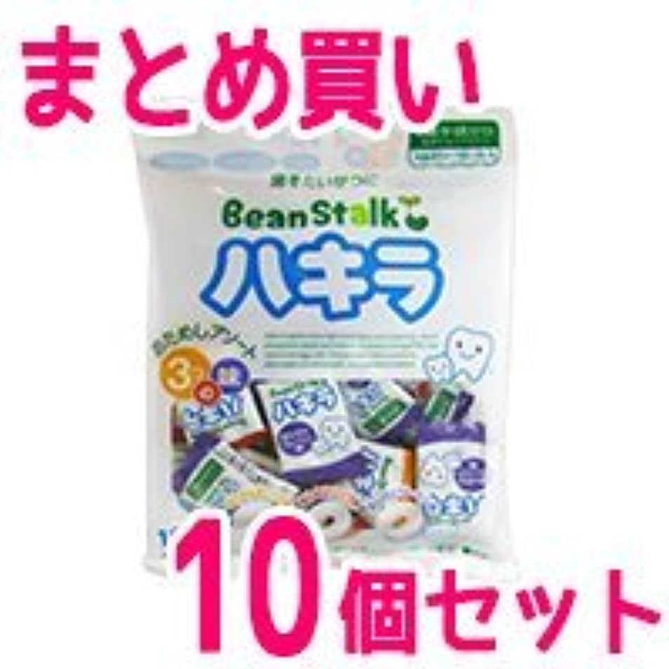 失速反対したベスト【ビーンスターク】【10個セット】ハキラ おためしアソート3つの味 18g