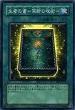 【遊戯王シングルカード】 《ビギナーズ・エディション2》 生者の書-禁断の呪術- スーパーレア be2-jp230
