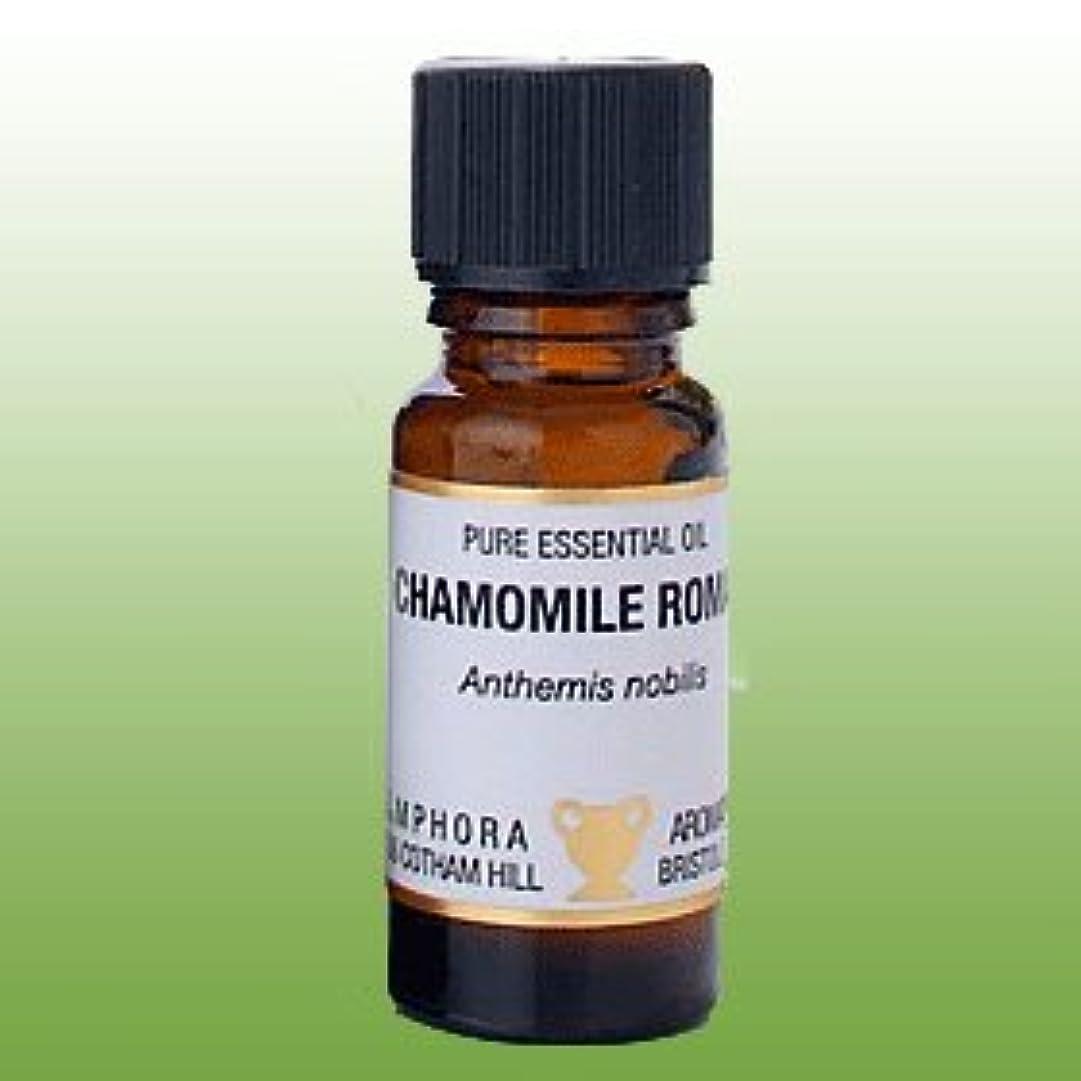 対角線許可主流カモミール ローマン 10ml エッセンシャルオイル