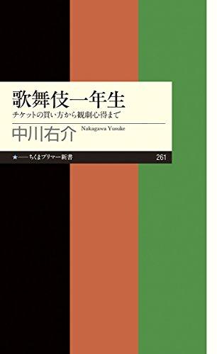 歌舞伎一年生: チケットの買い方から観劇心得まで (ちくまプリマー新書)
