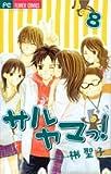 サルヤマっ! 8 (フラワーコミックス)