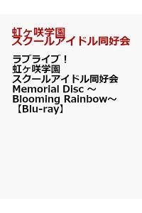 【初回生産限定特典あり】ラブライブ! 虹ヶ咲学園スクールアイドル同好会 Memorial Disc 〜Blooming Rainbo...