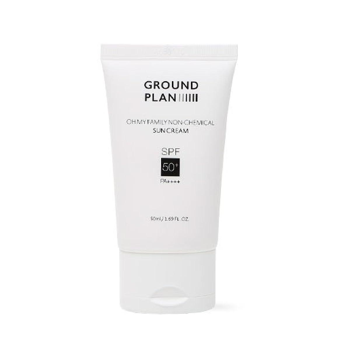 拡張警告する武器[GROUND PLAN] Oh My Family Non-Chemical Sun Cream 50ml グラウンドプランファミリーノンケミカルサンクリーム [並行輸入品]