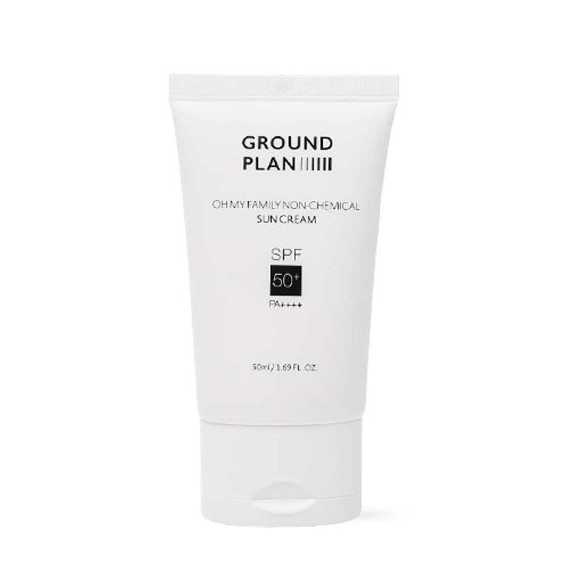 慢世代朝ごはん[GROUND PLAN] Oh My Family Non-Chemical Sun Cream 50ml グラウンドプランファミリーノンケミカルサンクリーム [並行輸入品]