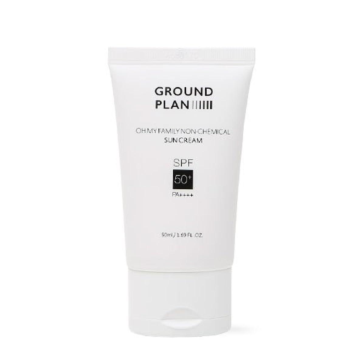 報酬の情熱的洗練[GROUND PLAN] Oh My Family Non-Chemical Sun Cream 50ml グラウンドプランファミリーノンケミカルサンクリーム [並行輸入品]
