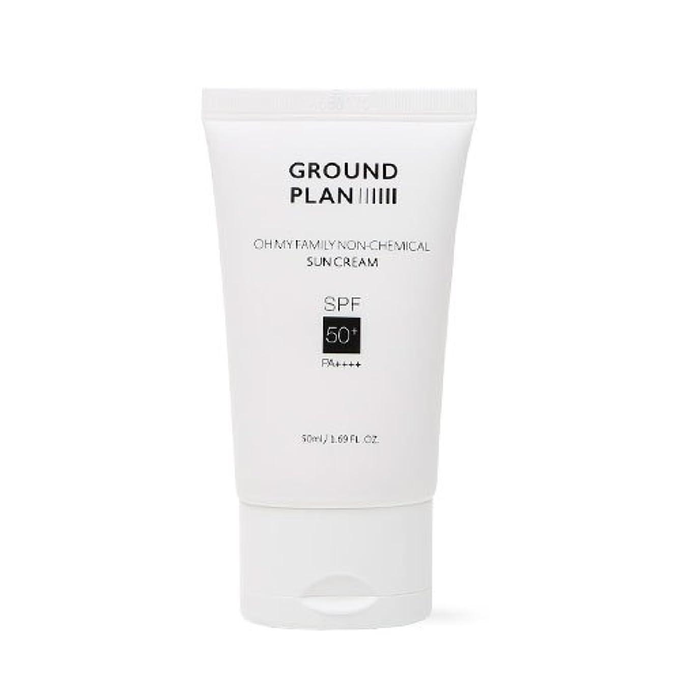 天才華氏セラー[GROUND PLAN] Oh My Family Non-Chemical Sun Cream 50ml グラウンドプランファミリーノンケミカルサンクリーム [並行輸入品]