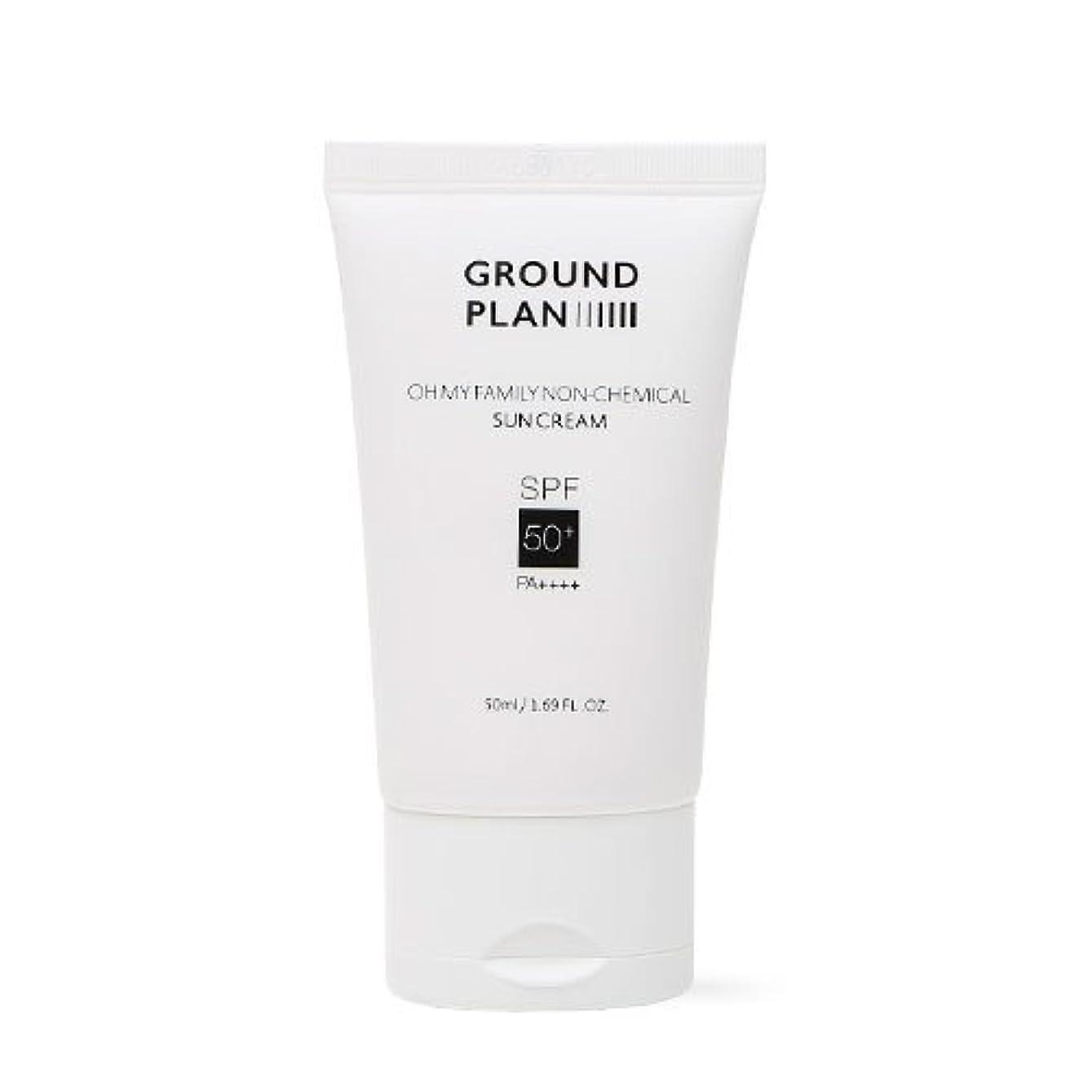 トランスミッションコスチューム硬い[GROUND PLAN] Oh My Family Non-Chemical Sun Cream 50ml グラウンドプランファミリーノンケミカルサンクリーム [並行輸入品]