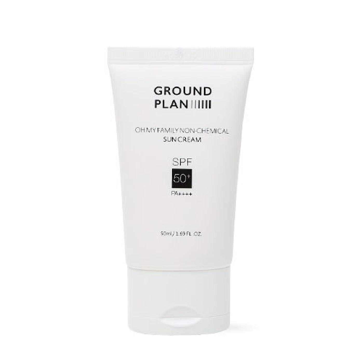 生き物物思いにふける小屋[GROUND PLAN] Oh My Family Non-Chemical Sun Cream 50ml グラウンドプランファミリーノンケミカルサンクリーム [並行輸入品]