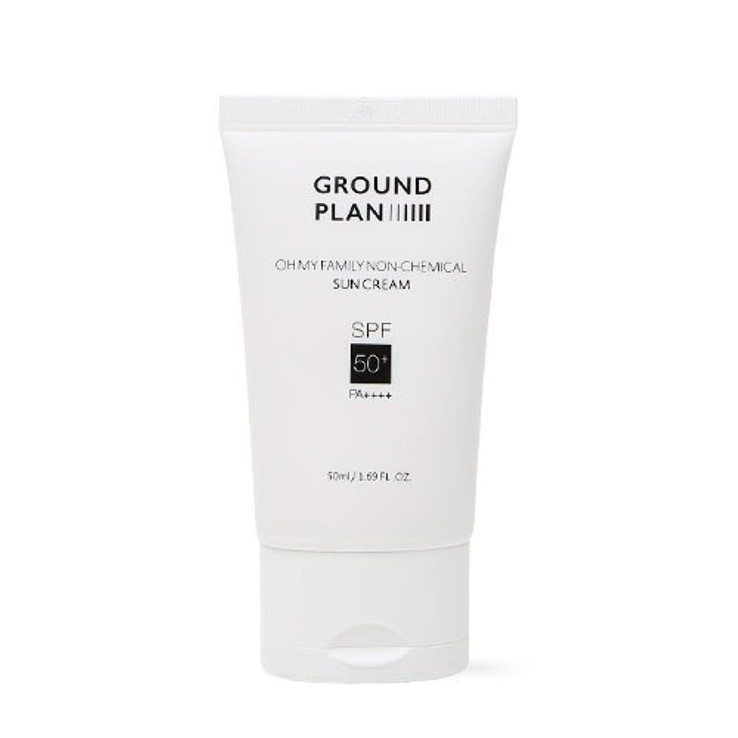 丁寧誠意かなりの[GROUND PLAN] Oh My Family Non-Chemical Sun Cream 50ml グラウンドプランファミリーノンケミカルサンクリーム [並行輸入品]