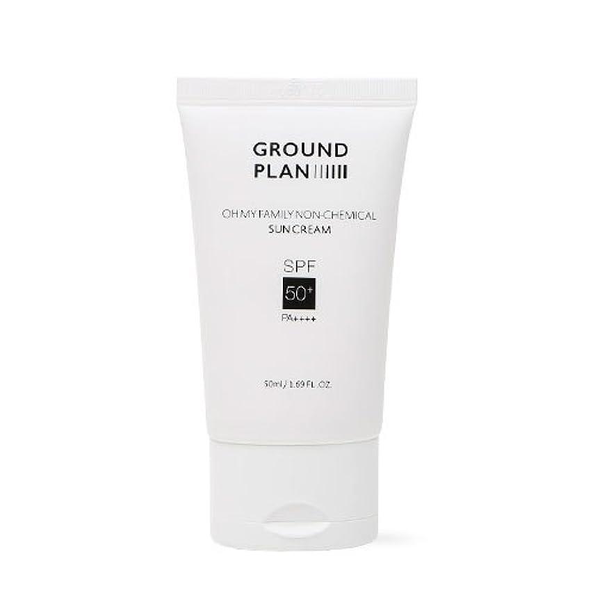 弁護ドリンクボット[GROUND PLAN] Oh My Family Non-Chemical Sun Cream 50ml グラウンドプランファミリーノンケミカルサンクリーム [並行輸入品]