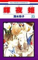 輝夜姫 (23) (花とゆめCOMICS)の詳細を見る