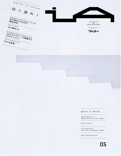 iA 05―Interior+architecture (エクスナレッジムック)の詳細を見る