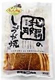 やんばる島豚あぐー ≪黒豚≫ 生姜焼き 260g×5P フレッシュミートがなは 沖縄県産あぐー豚肉を使用したジューシーで甘辛な生姜焼き