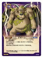 ドラゴンクエストTCG 【ブオーン】 〔R〕 02-082 《ドラゴンクエストTCG第2弾~進化の秘法編》収録