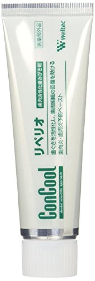 ウエルテック リペリオ 80g ×6本セット 医薬部外品 [ヘルスケア&ケア用品]