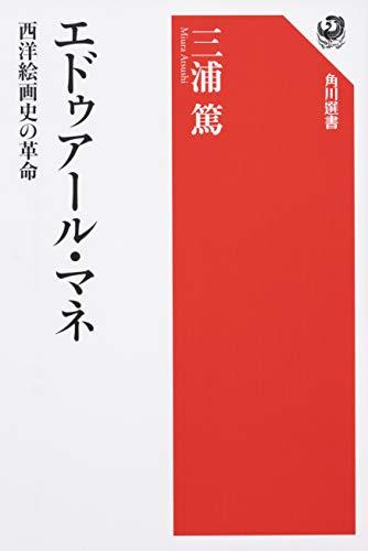 エドゥアール・マネ 西洋絵画史の革命 / 三浦 篤