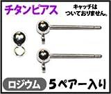 【アクセサリーパーツ・金具】 チタンピアス・カン付き軸のみ 銀色シルバーカラー 5ペアー入り(キャッチはついていません)