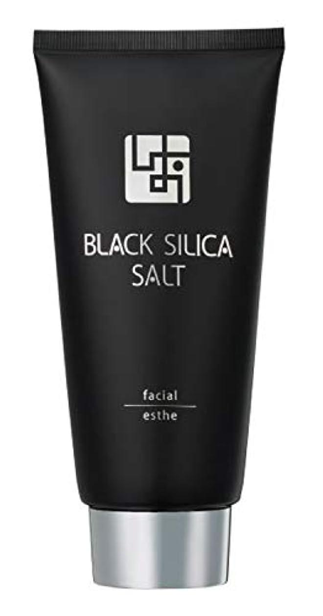 失後方にキャンセル【BLACK SILICA SALT】ブラックシリカソルト フェイシャル エステ 180g [ 塩洗顔 スクラブ ]