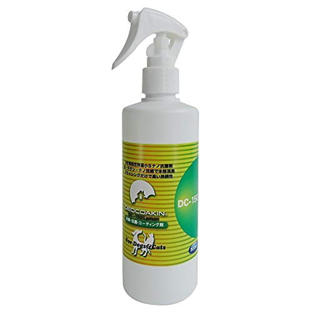 平衡本部欺デオコーキンDC-150 ペット用 Dog&Cat抗菌/消臭スプレー 300ml レモン