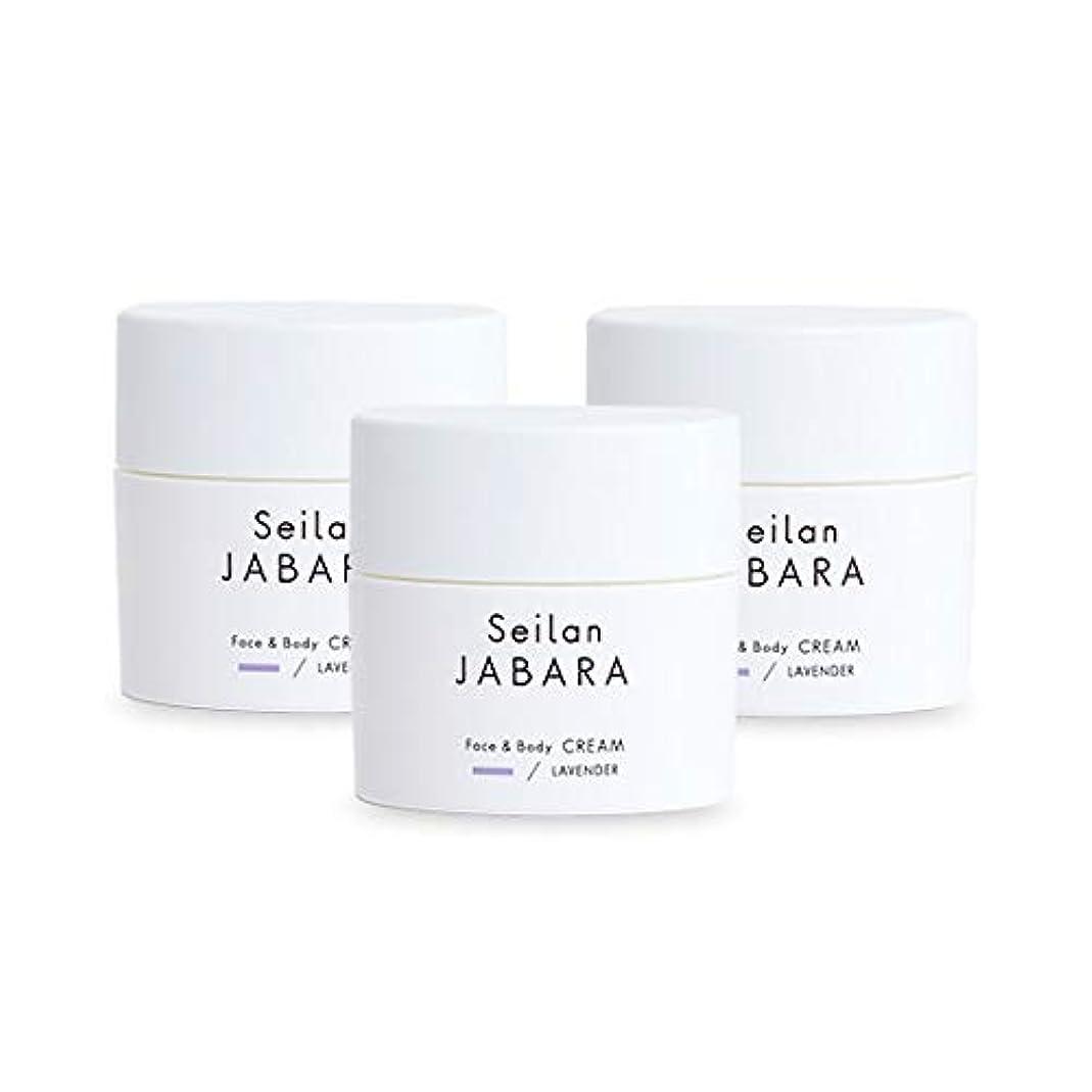 好むドレイン示すseilan JABARA セイランジャバラ フェイス&ボディクリーム 80g (ラベンダー 3個)