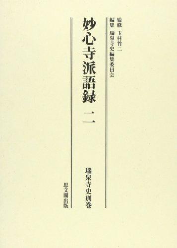 妙心寺派語録 (2) (瑞泉寺史 (別巻))