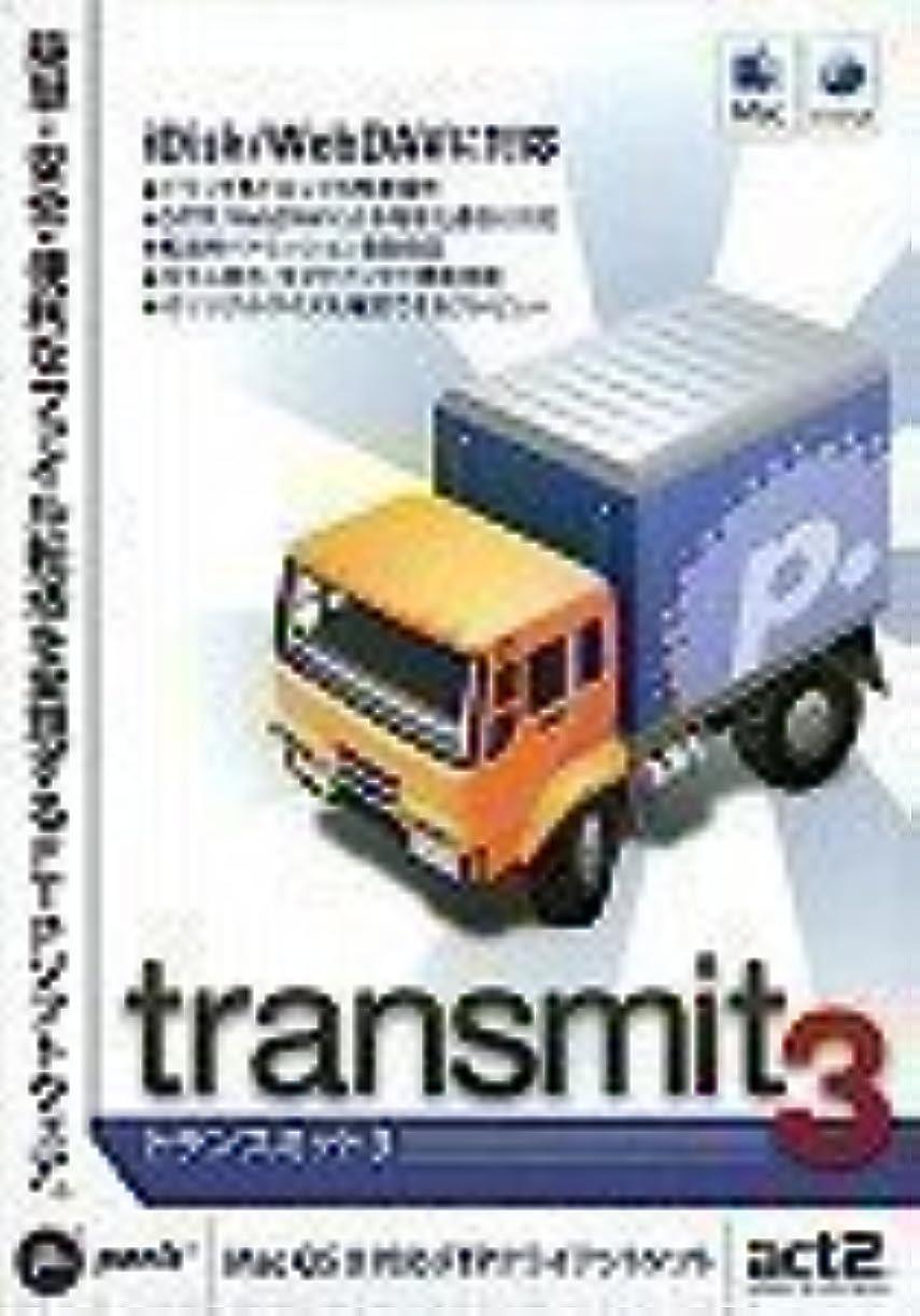 階下受け入れ選挙Transmit 3 (Universalアプリケーション)