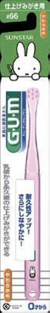 魅力的レンドコーンサンスター GUM(ガム) デンタルブラシ #66 子供用 やわらかめ (仕上げみがき用)×120点セット (4901616213142)