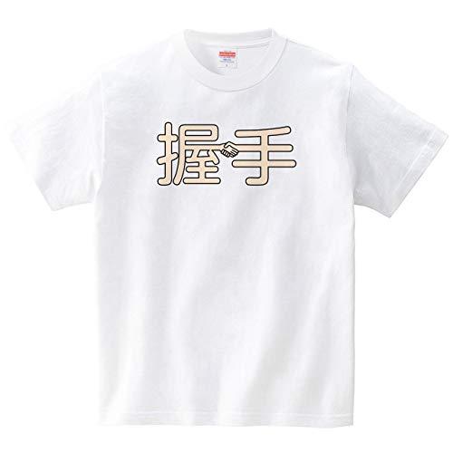 握手(Tシャツ?ホワイト) (JACK IN THE PIX)