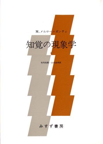 知覚の現象学 1 / モーリス・メルロ=ポンティ