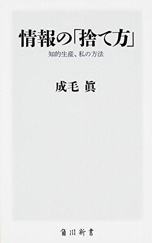 情報の「捨て方」 知的生産、私の方法 (角川新書)の詳細を見る