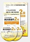 コンピュータサービス技能評価試験 解説DVD パーフェクトガイド 表計算部門2級(問題集&解説用DVDセット)