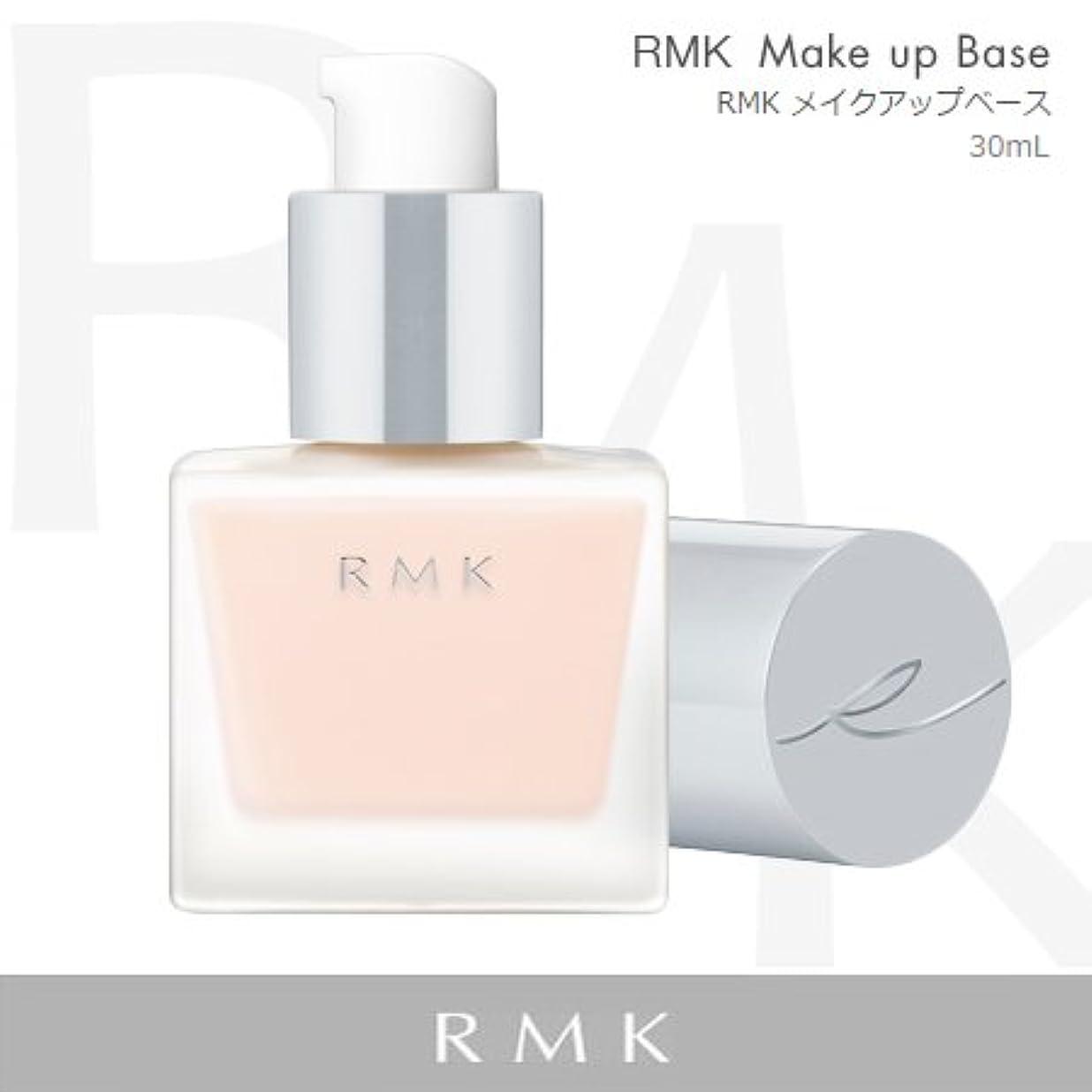 豊富に所有権魅惑的なRMK メイクアップ ベース 30ml 【並行輸入品】