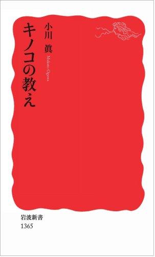 キノコの教え (岩波新書)の詳細を見る