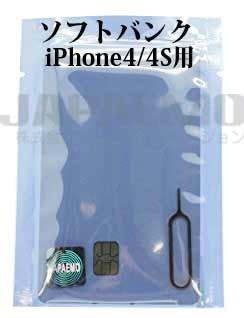 ソフトバンク用iPhone 4 / 4S アクティベート microサイズ SIM カード 最新 iOS 対応 シム トレイ ピン JAPAEMOオリジナル説明書付 (iPhone4/4S, ソフトバンク)