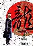 龍(RON) / 村上 もとか のシリーズ情報を見る