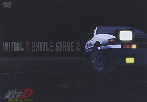 INITIAL D BATTLE STAGE 2 [DVD]の詳細を見る