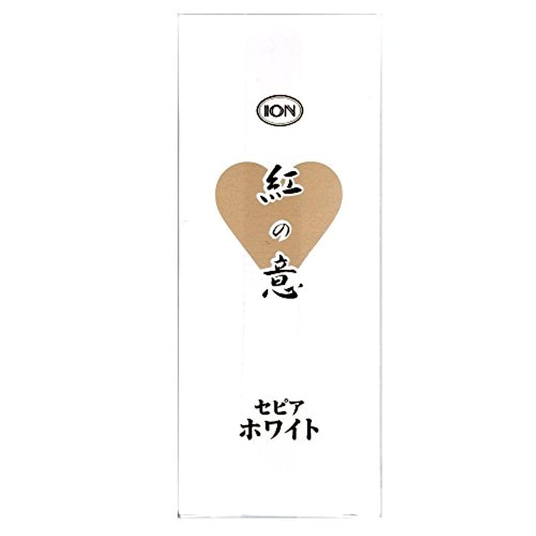 細部慈悲深いスタンドイオン化粧品 イオンカラークリーム (セピアホワイト)