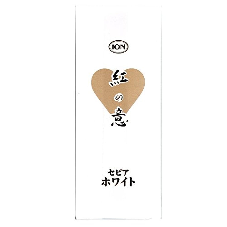 方法キノコ定刻イオン化粧品 イオンカラークリーム (セピアホワイト)